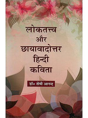 लोकतत्त्व और छायावादोत्तर हिन्दी कविता - Loktattva and Chhayavadottar Hindi Poetry