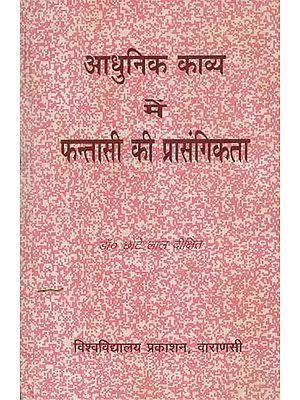 आधुनिक काव्य में फन्तासी की प्रासंगिकता - Relevance of Fantasy in Modern Hindi Poetry (An Old and Rare Book)