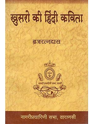 खुसरो की हिंदी कविता - Khusro's Hindi Poetry