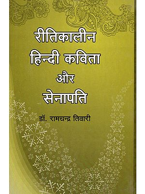 रीतिकालीन हिन्दी कविता और सेनापति - Ritikalina Hindi Kavita Aur Senapati