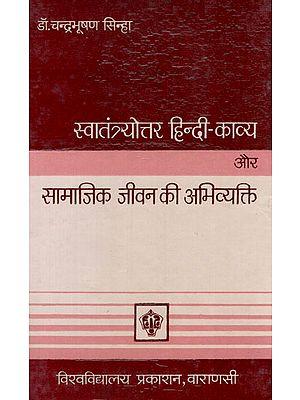 स्वातंत्र्योत्तर हिन्दी काव्य और सामाजिक जीवन की अभिव्यक्ति - Post Independence Hindi Poetry and Expression of Social Life (An Old and Rare Book)