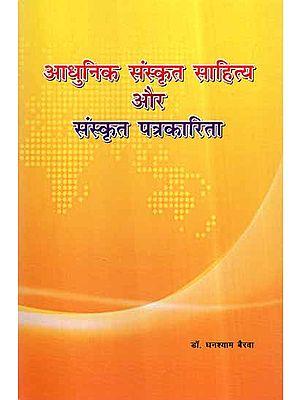 आधुनिक संस्कृत साहित्य और संस्कृत पत्रकारिता- Modern Sanskrit Literature and Sanskrit Journalism