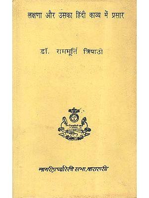लक्षणा और उसका हिंदी काव्य में प्रसार - Lakshana and Its Spread in Hindi Poetry (An Old and Rare Book)