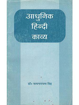 आधुनिक हिन्दी काव्य - Modern Hindi Poetry (An Old Book)