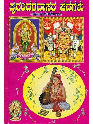 Purandaradasara Padagalu (Kannada)