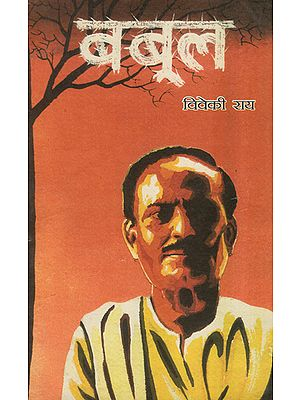 बबूल - Babool (An Old Book)