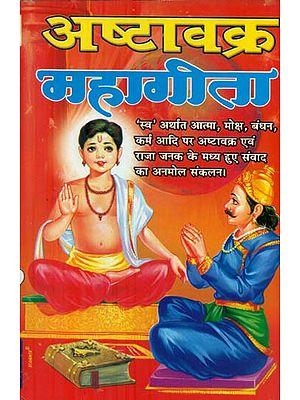 अष्टावक्र महागीता - Ashtavakra Maha Gita