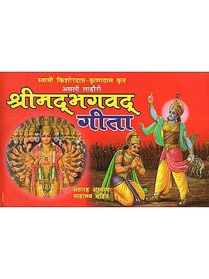 श्रीमद्भगवद् गीता - Shrimad Bhagavad Gita