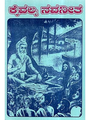 Kaivalya Novelty (Kannada)