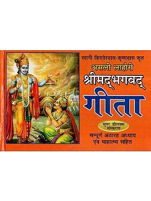 श्रीमद्भगवद् गीता - Shrimad Bhagavad Gita (Including Complete Eighteen Chapter and Mahatmya)