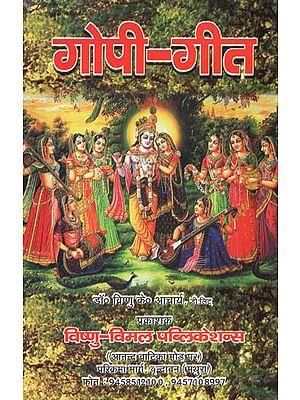 गोपिका-गीत (श्रीमद्भागवत महापुराण के गोपिकागीत की मंत्रमयी व्याख्या) - Gopika- Geet (Shrimad Bhagawat Mantramayi Explanation of Gopikageet the Mahapurana)