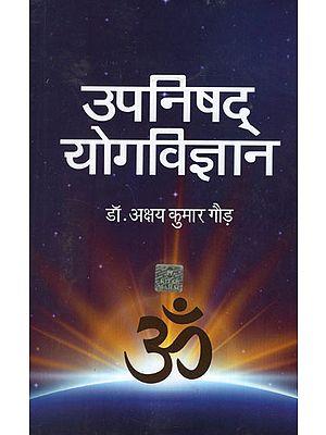 उपनिषद योगविज्ञान - Upanishad Yoga Vijnana