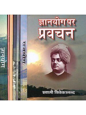 स्वामी विवेकानन्दकृत योगविषयक ग्रन्थ - Swami Vivekanandakrit Yogavishayak Granth (Set of Seven Volumes)
