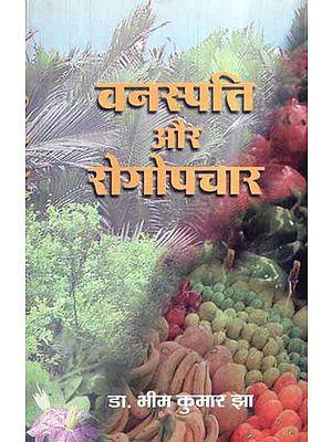 वनस्पति और रोगोपचार- Botany and Treatment of Diseases