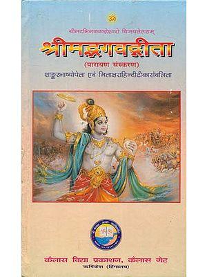श्रीमद्भगवद्गीता - Shrimad Bhagavad Gita