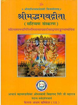 श्रीमद्भगवद्गीता - Shrimad Bhagawad Gita (Hindi Lalita Commentary)