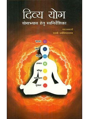 दिव्य योग (योगाभ्यास हेतु स्वनिर्देशिका) - Divya Yoga (Self Guide to Yoga Practice)