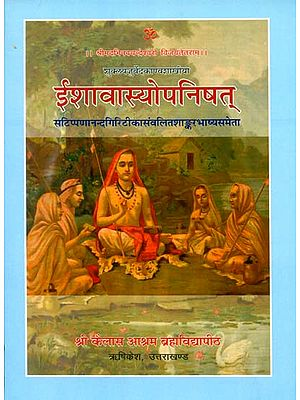 ईशावास्योपनिषत् -  Ishavasya Upanishad