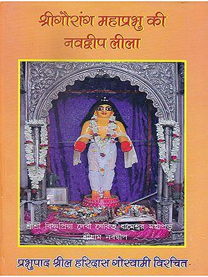 श्रीगौरांग महाप्रभु की नवद्वीप लीला-  Shri Gaurang Mahaprabhu Navadweep Leela