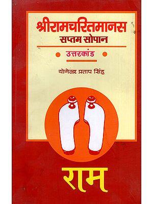 श्रीरामचरितमानस सप्तम सोपान उत्तरकांड : Shri Ramcharitmanas Saptam Sopan (Uttar Kand)