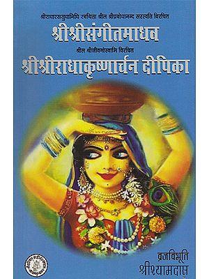 श्रीश्रीसंगीतमाधव श्रीश्रीराधाकृष्णार्चन दीपिका- Shri Shri Sangeet Madhav, Shri Radhakrishna- Archan Deepika