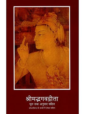 श्रीमद्भगवद्गीता मूल तथा अनुवाद सहित : Shrimad Bhagavad Gita with Original and Translation