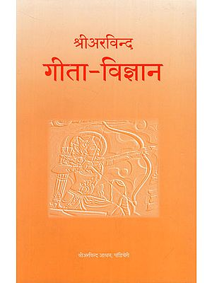 गीता विज्ञान- Gita Interpreted in the Light of the Supermind