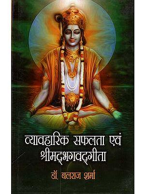 व्यावहारिक सफलता एवं श्रीमद् भगवद्गीता - Practical Success and Srimad Bhagavad Gita
