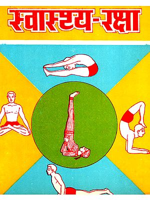 स्वास्थ्य रक्षा- Health Care - Valuable Suggestion for A Healthy Living (An Old Book)