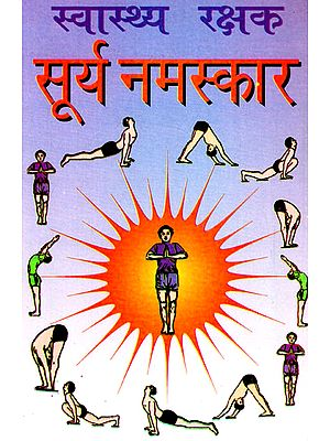 स्वास्थ्य रक्षक सूर्य नमस्कार- Health Guard Surya Namaskar - Simple Interpretation of Yogasanas and Their Benefits (An Old Book)