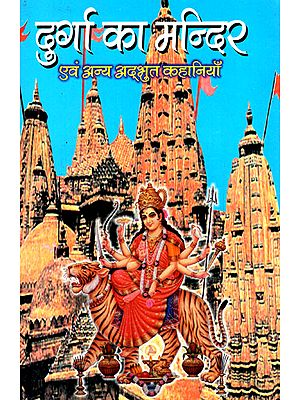 दुर्गा का मन्दिर- Temple of Goddess Durga - And Other Amazing Stories (An Old Book)
