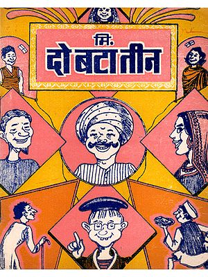 मि. दो बटा तीन- Mr. Do Bata Teen - Entertaining Comedy (An Old Book)