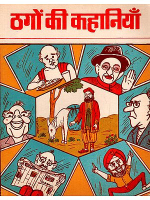 ठगों की कहानियाँ- Stories of Thugs - Two Interesting Stories for Children (An Old Book)