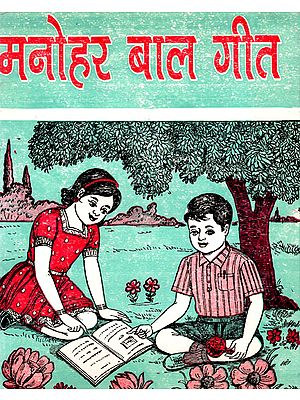 मनोहर बाल गीत- A Treasure of Interesting Songs (An Old Book)