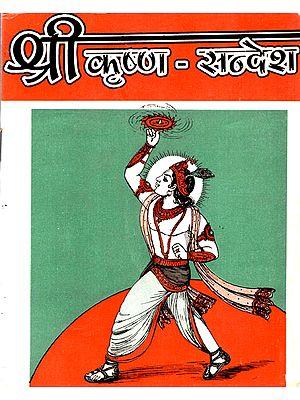 श्री कृष्ण-सन्देश- Shri Krishna's Messages (An Old Book)