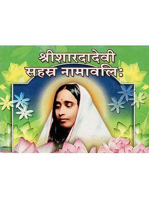 श्रीशारदादेवी सहस्र नामावलिः - Sri Sarada Devi Sahasra Namavali