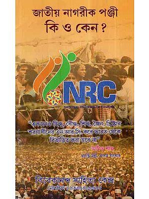Jatiyo Nagarik Panji- Ki O Keno (Bengali)