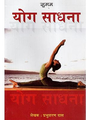 योग साधना - Yoga Sadhana