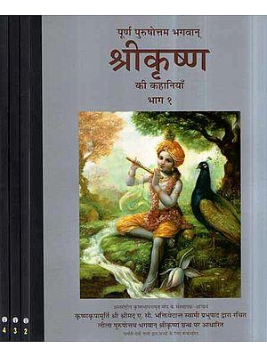 श्रीकृष्ण की कहानियाँ- The Stories of Shri Krishna (Set of 4 Volumes)