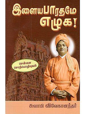 Ilaiya Bharatame Ezhuga (Tamil)