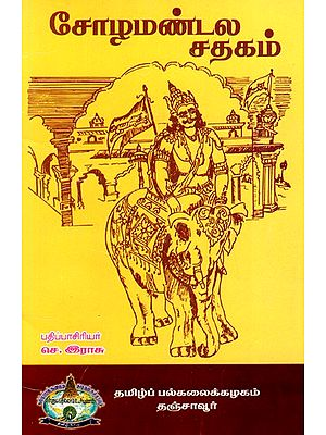 Anout Chola Kingdom (Tamil)