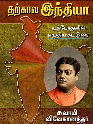 Tarkala India: Contemporary India (Tamil)