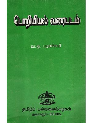 Engineering Diagram (An Old and Rare Book in Tamil)