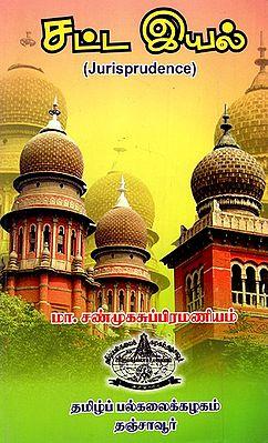 Jurisprudence (Tamil)