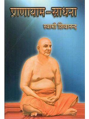 प्राणायाम - साधना (Pranayam - Sadhana)