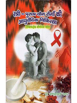 स्त्री पुरुष यौन रोगों की आयुर्वेदिक चिकित्सा - शक्तिवर्धक औषधियों सहित (Ayurvedic Treatment of Female and Male Sexual Diseases - with powerful medicines)