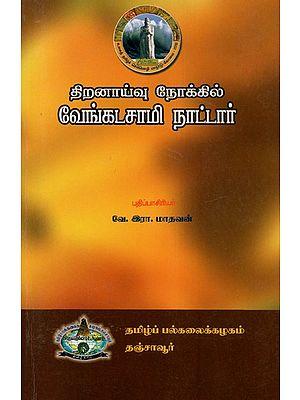 Venkatasamy Nattar For The Purpose Of Perfomance (Tamil)