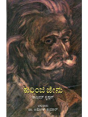 Kurinji Jenu (Kannada)