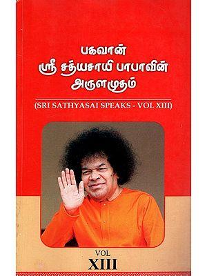 Sri Sathyasai Speaks- Vol XIII (Tamil)