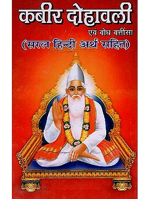 कबीर दोहावली एवं बोध बत्तीसा- Kabir Dohavali And Bodh Battisa (With Simple Hindi Meanings)